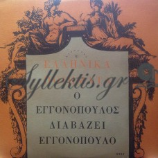 Εγγονόπουλος Νίκος - Διαβάζει Εγγονόπουλο