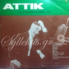 Αττίκ - Τα 12 καλύτερα τραγούδια του