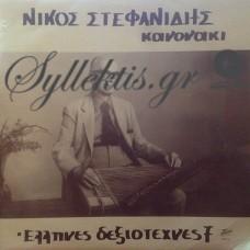 Στεφανίδης Νίκος - Κανονάκι