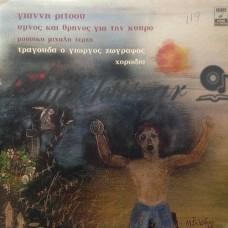 Τερζής Μιχάλης - Ύμνος Και Θρήνος Για Την Κύπρο / Έξη Τραγούδια του Κωστή Παλαμά