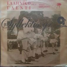 Ζαχαρόπουλος Ζαχαρίας - Ελληνικό Γλέντι Νο 2