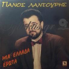 Λαντούρης Πάνος - Μια Ελλάδα Έρωτα