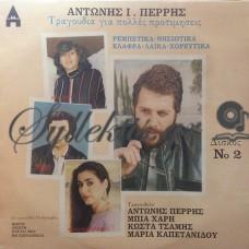 Περρής Αντώνης - Τραγούδια Για Πολλές Προτιμήσεις Νο 2