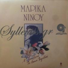 Νίνου Μαρίκα - Η Χρυσή Εποχή Του Λαϊκού Τραγουδιού