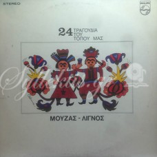 Μουζάς/Λιγνός - 24 τραγούδια του τόπου μας