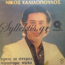 Χαλιλόπουλος Νίκος - Εμείς Οι Άντρες Αγαπάμε Πολύ
