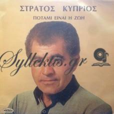 Κύπριος Στράτος - Ποτάμι Είναι Η Ζωή