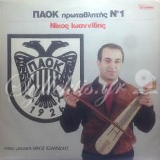Ιωαννίδης Νίκος - ΠΑΟΚ πρωταθλητής Νο 1