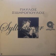 Σιδηρόπουλος Παύλος - Σιδηρόπουλος Παύλος