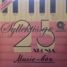 Διάφοροι - 25 Χρόνια Music Box, Pop Ελληνικά