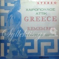 Χαιρόπουλος/Αττίκ - Ρωμαντική Ελλάς
