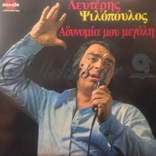 Ψιλόπουλος Λευτέρης - Αδυναμία Μου Μεγάλη