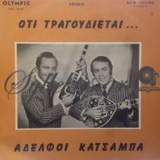 Κατσάμπα Αδελφοί - Ότι Τραγουδιέται