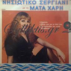 Χάρη Μάτα - Νησιώτικο Σεργιάνι