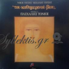 Τάτσης Νίκος / Τερζής Μιχάλης - Του Καθημερινού Βίου