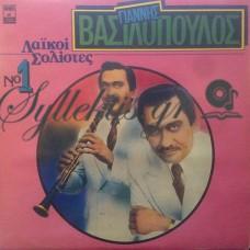 Βασιλόπουλος Γιάννης - Λαϊκοί Σολίστες Νο 1