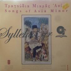 Διάφοροι - Τραγούδια Μικράς Ασίας