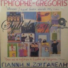 Ζουγανέλης Γιάννης / Τζιστούδης Γρηγόρης - Όπου Και Να Ταξιδέψω Η Ελλάδα Με Πληγώνει