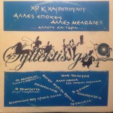 Χαιρόπουλος Χρήστος - Άλλες Εποχές Άλλες Μελωδίες , Άλλοτε Και Τώρα