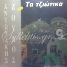 Ζουλός Αντωνάκης - Τα τζιώτικα
