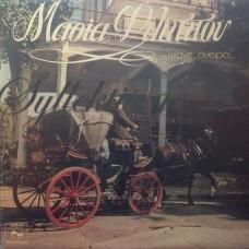 Φιλίππου Μαρία - Ήτανε Όνειρο