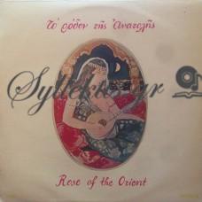 Γκουντεγιέρ Σαφέτ - Το Ρόδον Της Ανατολής, Κλαρίνο Και Χορός