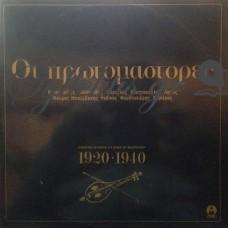 Διάφοροι - Οι Πρωτομάστορες 1920-1940