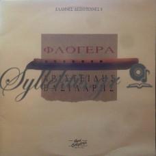 Βασιλάρης Αριστείδης - Φλογέρα