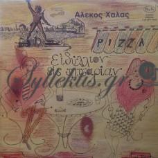 Χάλας Αλέκος - Ειδύλλιον Εις Πιτσαρίαν