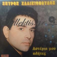 Χαλικιόπουλος Σπύρος - Αστέρια Μου Αλήτες