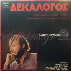 Αρβανιτάκης Τίμος - Δεκάλογος