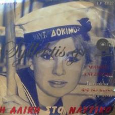 Χατζιδάκις Μάνος - Η Αλίκη Στο Ναυτικό