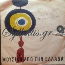 Διάφοροι - Μουσική Από Την Ελλάδα