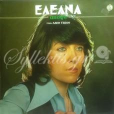 Ελεάνα - Απόψε