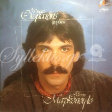 Θωμαΐδης Θωμάς - Τραγουδά Γιάννη Μαρκόπουλο