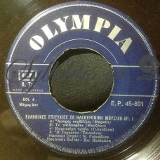 Πιπεράκης Σπύρος / Γιάκοβλεφ Νίκυ - Ελληνικές Επιτυχίες Σε Ηλεκτρονική Μουσική 1