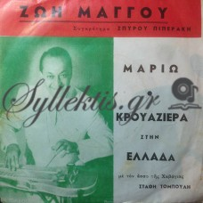 Μάγγου Ζωή - Μαριώ / Κρουαζιέρα Στην Ελλάδα