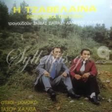 Σιάτρας Σάββας / Χαλκιάς Λάμπρος - Η τζαβέλαινα (ηπειρώτικα τραγούδια)