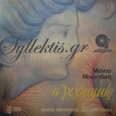 Μουντάκης Μάνος - Ο Γυρισμός