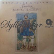 Μπέλλος Στυλιανός - Τραγούδια Της Ηπείρου Και Της Μακεδονίας