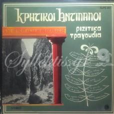 Γρυλλάκης Γεώργιος - Κρητικοί αντίλαλοι (ριζίτικα τραγούδια)