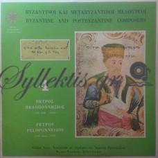 Πελοποννήσιος Πέτρος - Βυζαντινοί Και Μεταβυζαντινοί Μελουργοί 4