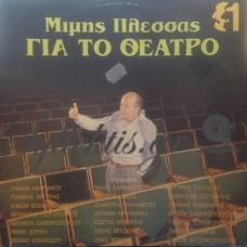 Πλέσσας Μίμης - Για Το Θέατρο 1