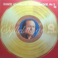 Ιωαννίδης Πάνος - Χρυσός δίσκος Νο 2