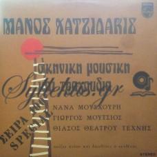 Χατζιδάκις Μάνος - Σκηνική Μουσική Και Τραγούδια