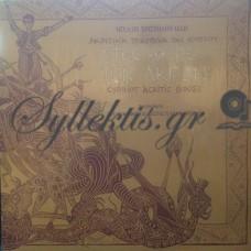 Χριστοδουλίδης Μιχάλης - Στες Άκρες Των Άκρων , Ακριτικά Τραγούδια Της Κύπρου