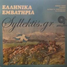 Στρατιωτική Μπάντα Αθηνών - Ελληνικά Εμβατήρια