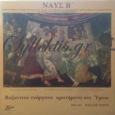 Νόνης Βασίλης - Ναυς Β' Βυζαντινά Ενόργανα Κρατήματα Και Ύμνοι