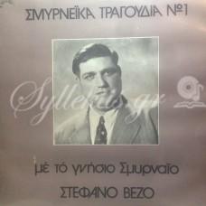 Βέζος Στέφανος - Σμυρνέικα τραγούδια Νο 1