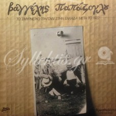 Παπάζογλου Βαγγέλης - Το σμυρνέικο τραγούδι στην Ελλάδα μετά το 1922